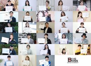 빅보스엔터테인먼트 배우 28인, 2021년 신년 맞이 가슴 따듯한 친필 새해 인사 공개!