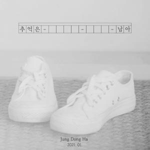 """정동하, 신곡 제목 일부 공개. 1월 컴백 스포일러 이미지 """"궁금증 UP"""""""
