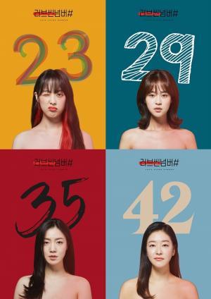 드라마 '러브씬넘버#' 4인4색 캐릭터 포스터 공개
