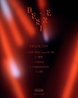 성해리(HAERI), 데뷔 앨범 'DESIRE' 트랙리스트 공개