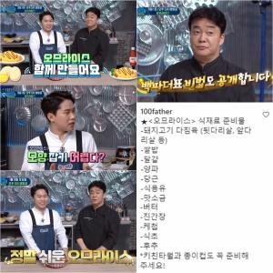 '백파더 생방송', 백종원 표 초간단 오므라이스 편!