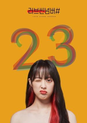 드라마 '러브씬넘버#' 23세편 포스터 공개