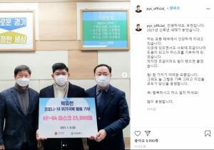 박유천 기부
