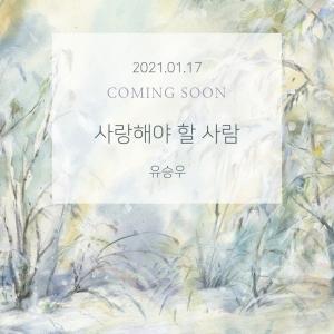 유승우, 17일 새 싱글 '사랑해야 할 사람' 커밍순 이미지 기습 공개