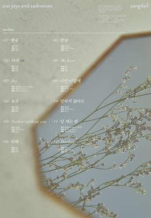 양다일, 정규 2집 'our joys and sadnesses' 트랙리스트 공개