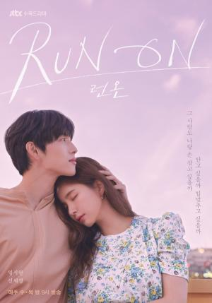 JTBC 수목드라마 '런 온'  임시완♥신세경 온 마음을 다해 서로에게 향했다! 애프터 포스터 大공개!