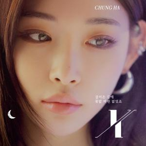 청하, 정규 1집 마지막 선공개 싱글 'X (걸어온 길에 꽃밭 따윈 없었죠)' 발매