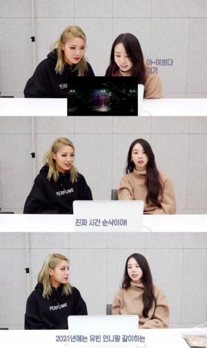 유빈, 신곡 '향수(PERFUME)' 홍보 위해 원더걸스 총출동… 변함없는 우정 과시