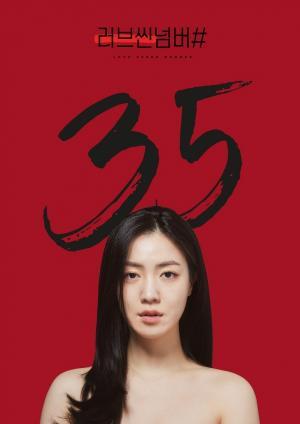 '러브씬넘버#' 35세편 포스터 공개