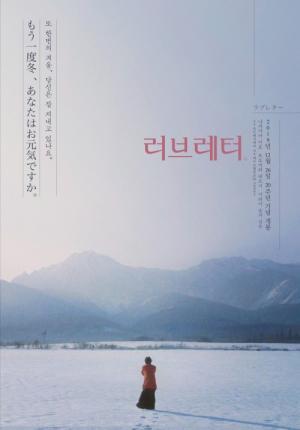 영화 러브레터 나카야마 미호 가수 출신?...아련한 첫사랑의 추억