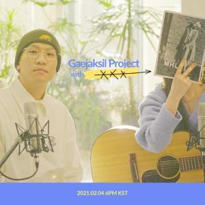 개코, 2월 4일 발매 '개작실' 3rd 프로젝트 피처링 스포일러 공개