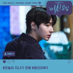 온앤오프 효진, 드라마 '여신강림' OST '오늘이 지나기 전에' 공개