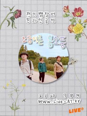 전기뱀장어, 온라인 콘서트 '조금이른 봄소풍' 개최