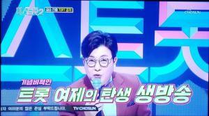 TV조선 미쓰트롯2, 별사랑 외 6명 결승진출!