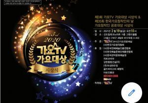제3회 가요TV 가요대상 시상식이 신도림 테크노마트 컨벤션센터에서 개최