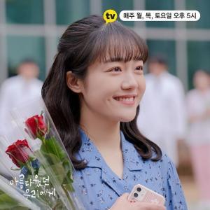 소주연, 김요한 '아름다웠던 우리에게' 종영소감