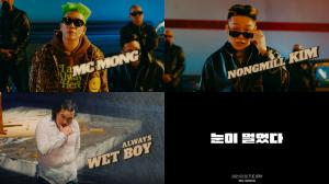 MC몽, 정규 9집 타이틀곡 '눈이 멀었다' 뮤직비디오 티저 추가 공개