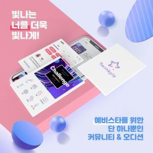 달라라네트워크, 연예인 지망생을 위한 오디션&커뮤니티 플랫폼 '트윙플' 출시 임박