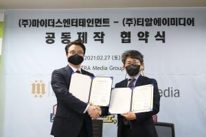 ㈜마이더스엔터테인먼트-TRA미디어그룹 킬러콘텐츠 제작위해 '맞손'
