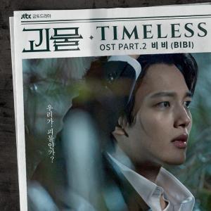 비비(BIBI), 드라마 '괴물' OST 'Timeless' 공개
