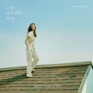 다비치, 신곡 '그냥 안아달란 말야' 새 콘셉트 포토 공개