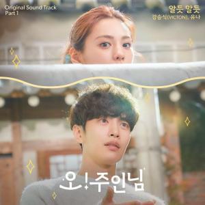 신예원, '드라마 스테이지 2021-산부인과로 가는 길' OST '아가' 발매