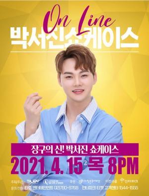 박서진, 15일 정규 1집 온라인 쇼케이스 개최